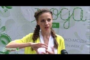 Неделя Эко-моды в Москве